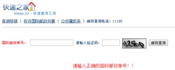 邮政快递网点查询网_用EMS走国际快递怎么在网上查单号呢?_百度知道