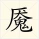 """""""魇""""的拼音怎么打?广东话怎么读?""""梦魇""""和""""笑魇如花""""是什么意思?"""