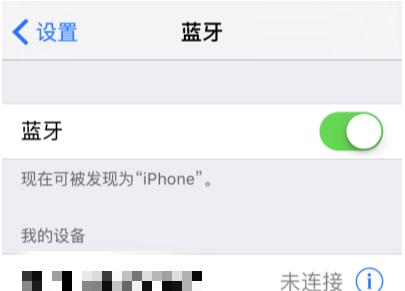 小米手环如何配对iphone?