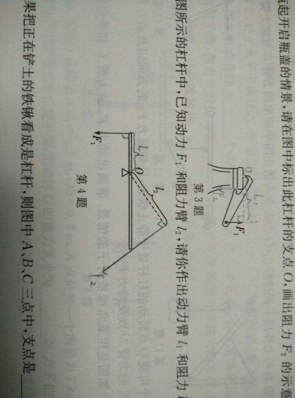 杠杆原理是什么_手臂是什么杠杆示意图