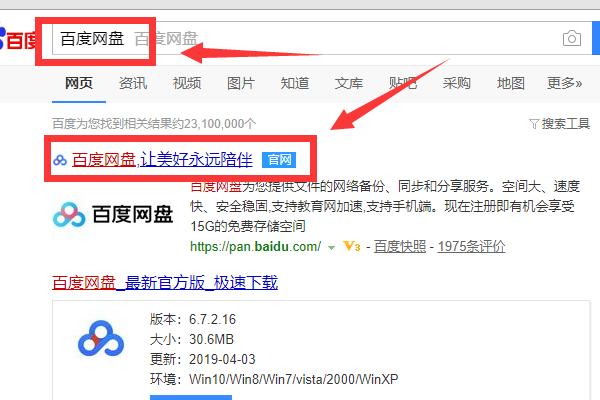 百李现抖音最火壁纸度网盘登陆入口-奇享网