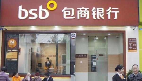 【包商银行信用卡中心】包商银行股份有限公司信用卡中心怎么样?