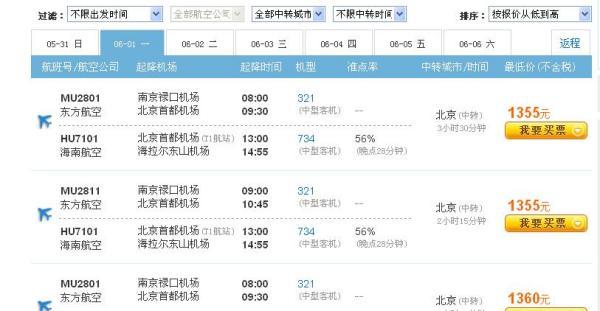 从南昌到上海的火车_温州到北京的飞机票_北京飞机票图片_飞机票票面信息图解_飞机票