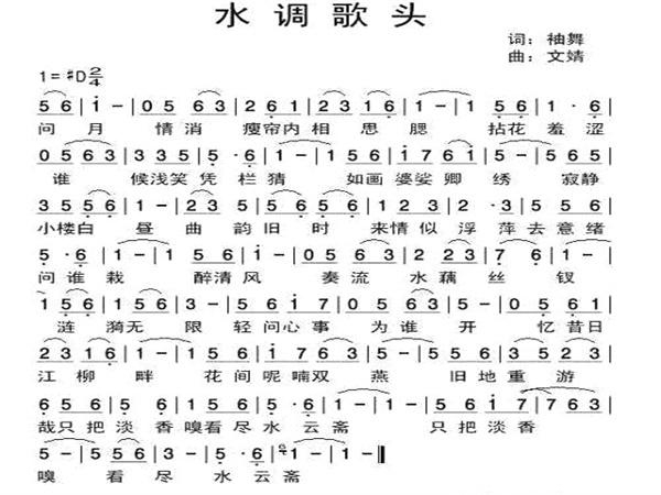 高中语文课本中改编成歌曲的古诗词有哪些