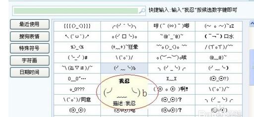 为什么搜狗输入法打不出表情?插图(2)