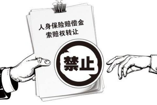 【人身保险】