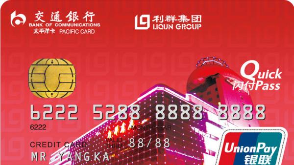 【交通银行信用卡中心电话】交通银行信用卡中心电话怎么转人工服务
