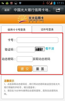 光大银行网上银行3_光大银行信用卡账单明细怎么查询_百度知道