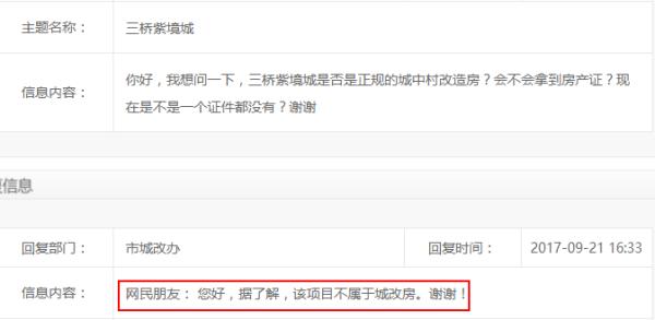 西安三桥紫荆城买房是真的吗?可靠吗?房产证多久能下来啊!