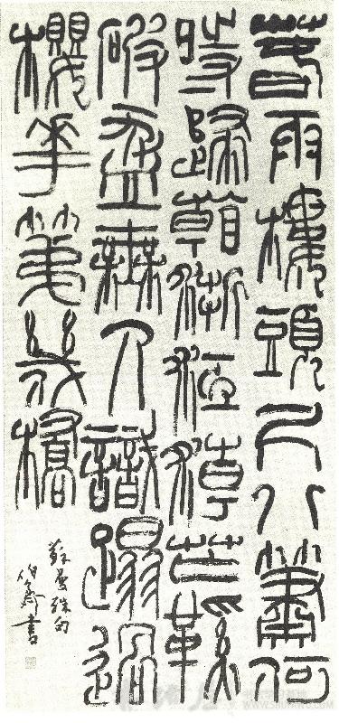 如何欣赏篆书书法作品