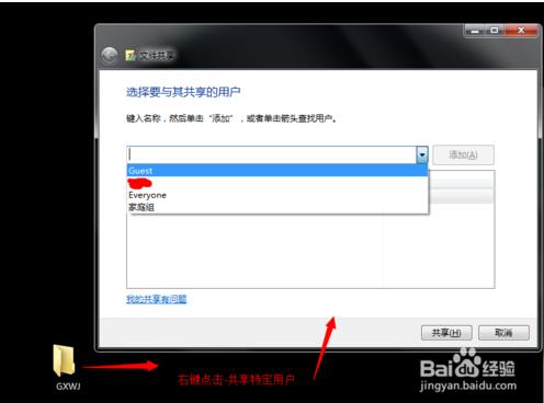 文件共享后没有访问权限是怎么回事?