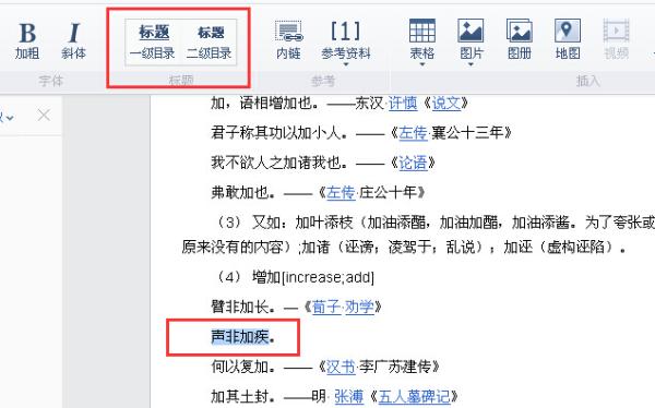 百度词条创建正文目录怎么设置呢?