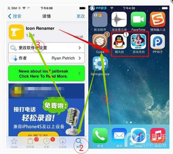 怎么样把苹果手机的图标更改图片
