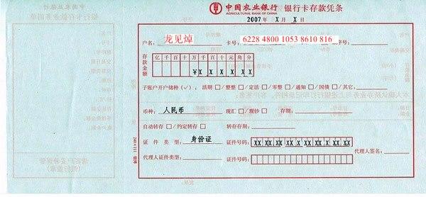 农行存折账号几位_中国农业银行汇款单怎么填?要图_百度知道