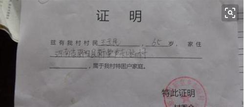 乡镇政府工作流程_村委会要给村民写一个贫困证明,怎么写啊?_百度知道