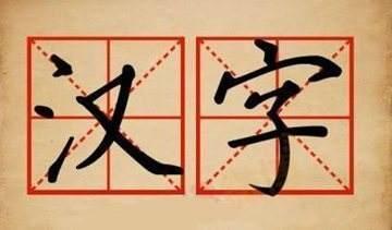 中国汉字的萌芽是甲骨文吗?