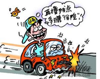 车辆交通事故骗保的后果是什么?