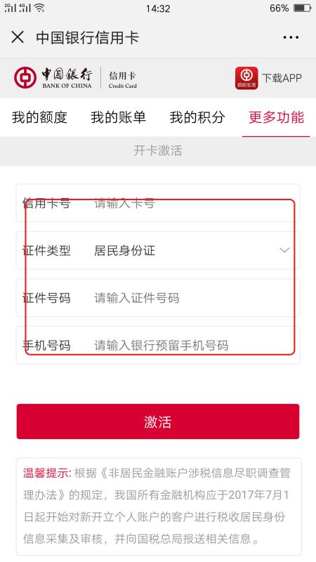 南京银行银行卡激活_中国银行信用卡如何激活!_百度知道