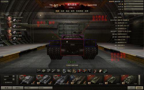 坦克世界 T95 正面弱点
