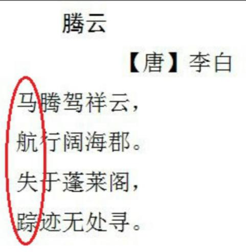 李白的古诗《腾云》原文?