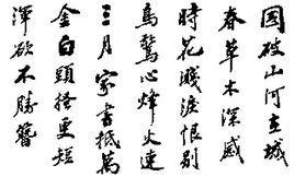 五个字三句的古诗词 五个字古诗词大全 诗词歌曲 第1张