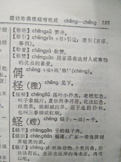 王今什么字_王禹偁中的偁怎么读._百度知道