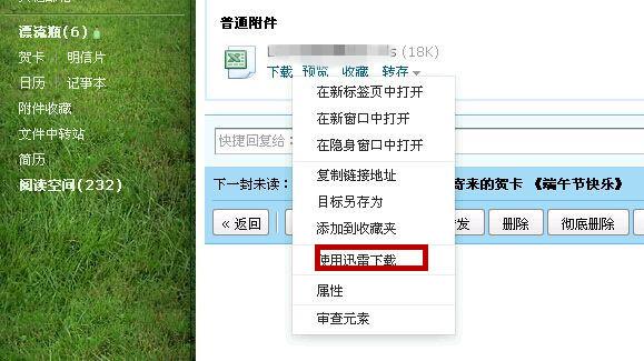 迅雷怎么下不了东西_怎样在QQ邮箱下载东西的时候使用迅雷_百度知道