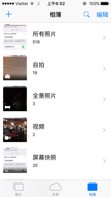 icloud照片流怎么用_苹果手机icloud照片流已经打开,为什么手机相册里不显示有照片 ...