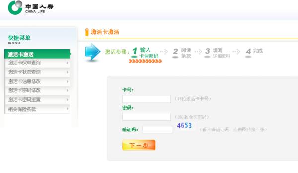 【国寿激活卡】中国人寿激活卡激活平台