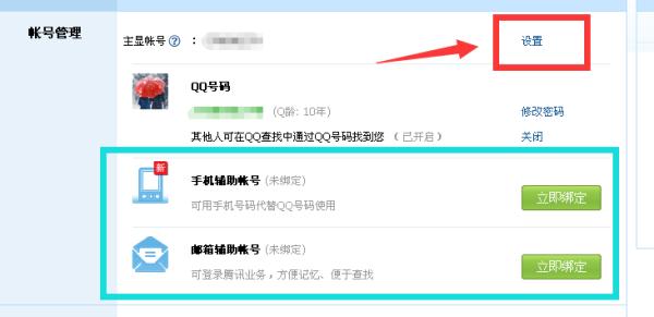 怎么修改qq辅助账号_QQ资料里怎么更改主显示账号_百度知道