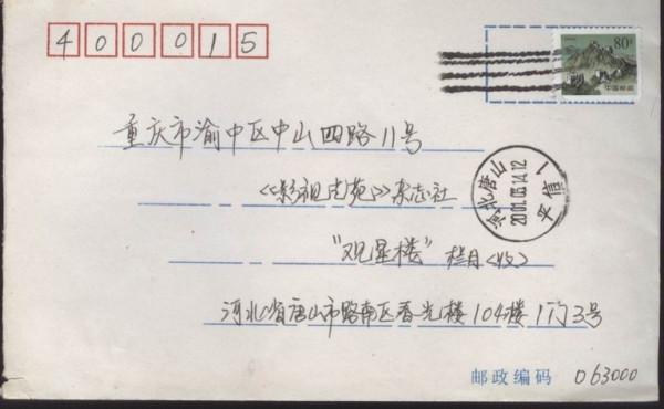 写信的格式还有信纸格式