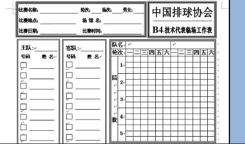 如何填写排球比赛记分表