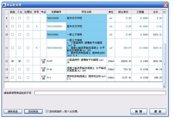 定额基价换算_江苏水利定额中混凝土换成商品混凝土如何换算_百度知道