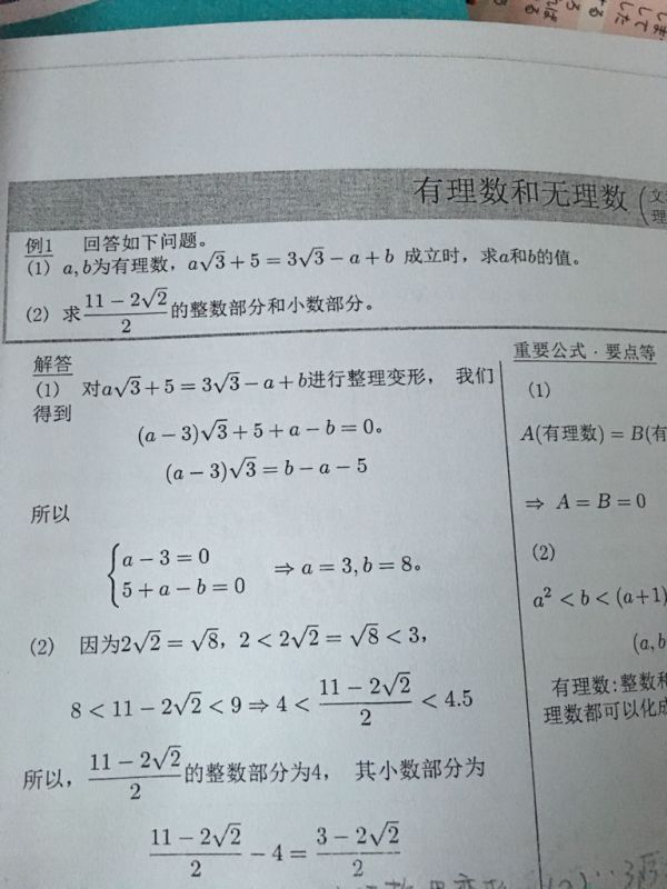 0是有理数吗_有理数和无理数。 练习题1的(2)怎么做?_百度知道