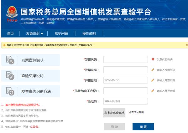 四川国税局发票查询_四川国家税务局普通发票号码查询