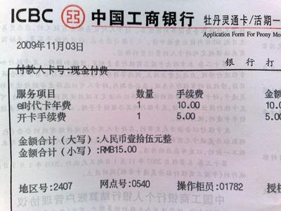 农业银行信用卡办理_农业银行网银汇款凭证是什么_百度知道