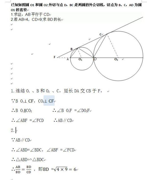 如图 圆o2与半圆o1_已知如图圆O1和圆O2外切与点D,BC是两圆的外公切线,切点为B、C ...