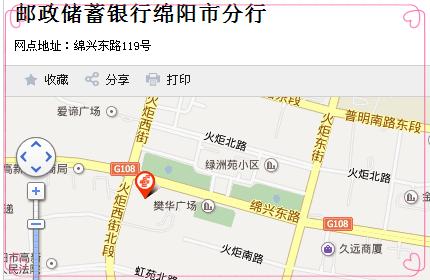 【绵阳招商银行】绵阳市招商银行在那里