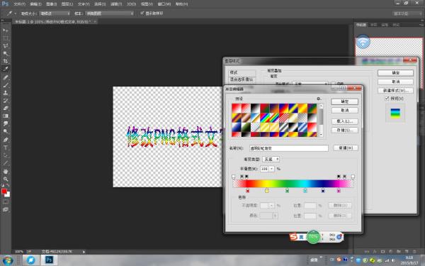 png图标制作软件_怎么用Photoshop将PNG格式的图片里面的文字进行修改,高手请帮下 ...