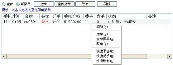 【股票撤单】撤单是什么意思?