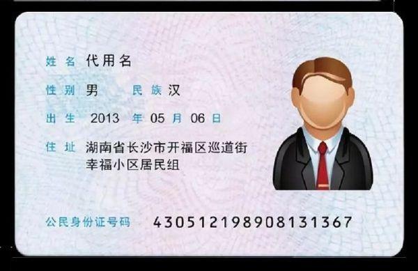 身份证例子.jpg
