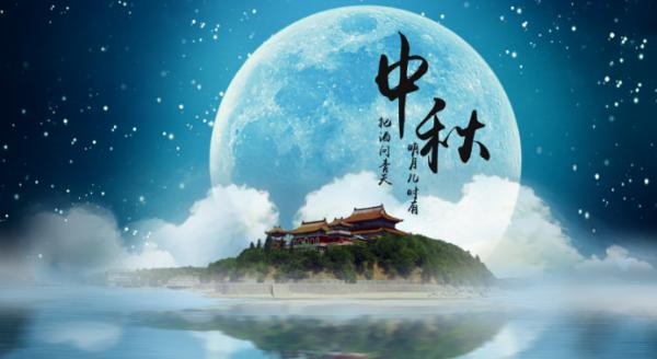 小学关于中秋的古诗词 小学关于中秋节古诗