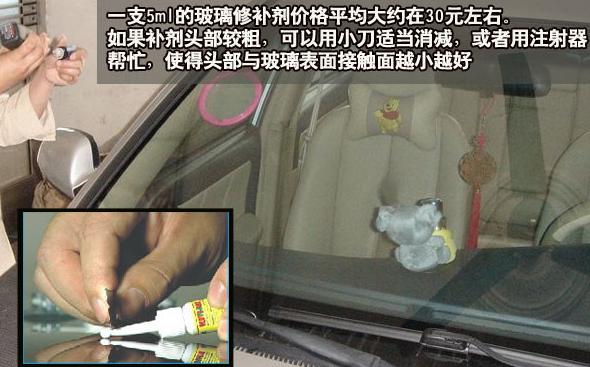 汽车前挡风玻璃有划痕怎么办?