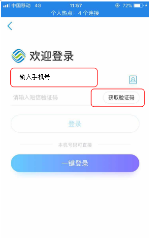 【详单查询】手机详单查询明细查询