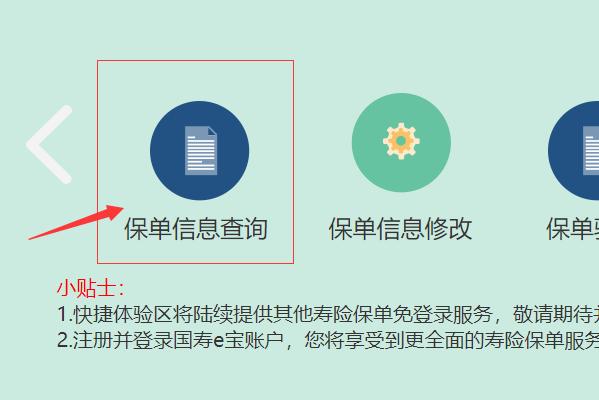 中国人寿电子保单_中国人寿保单查询入口怎么能在网上查询_百度知道