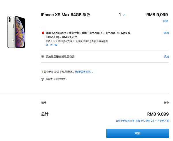 【苹果分期付款】