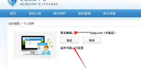 qq如何续传_如何查询QQ是否实名制了怎么查对方真实的姓名等信息_百度知道