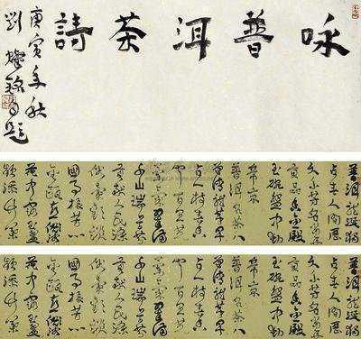 关于普洱茶的诗词 关于普洱茶的诗句