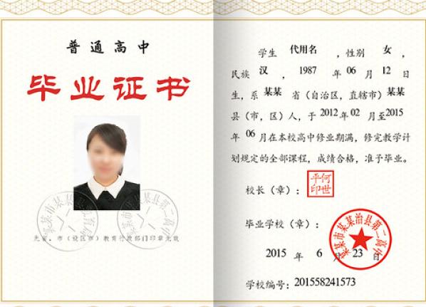 广东省高中毕业学号_高中毕业证上的学号是什么形式_百度知道