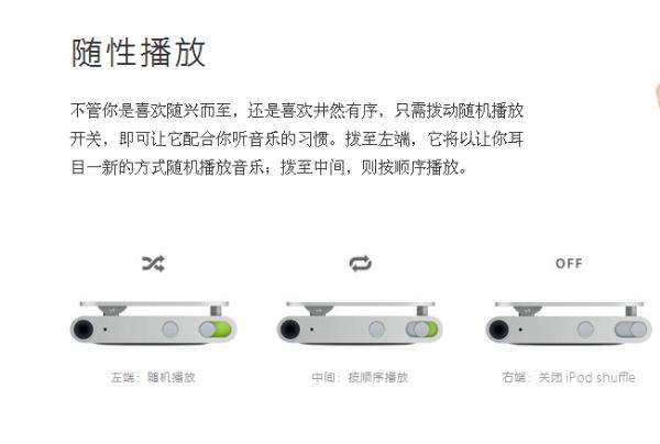 【苹果shuffle】苹果 iPod shuffle 4怎么开机